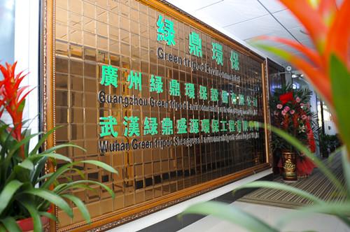 热烈庆祝绿鼎环保分公司成功开业—武汉绿鼎盛源环保工程有限公司 1