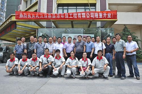热烈庆祝绿鼎环保分公司成功开业—武汉绿鼎盛源环保工程有限公司 2
