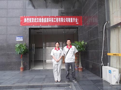 热烈庆祝绿鼎环保分公司成功开业—武汉绿鼎盛源环保工程有限公司 8